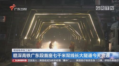 赣深高铁广东段首座七千米双线长大隧道今天贯通