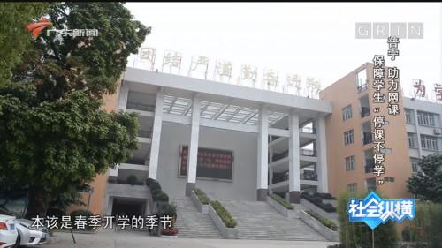 "[HD][2020-03-19]社会纵横特别节目:普宁 保障学生""停课不停学"""