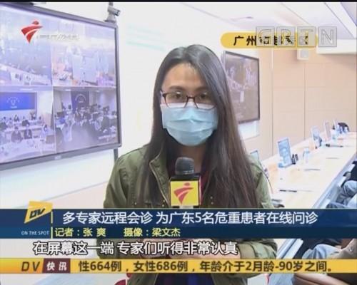 (DV现场)多专家远程会诊 为广东5名危重患者在线问诊