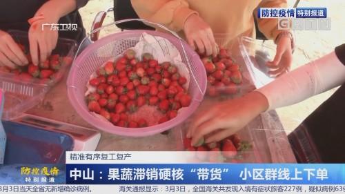 """广东:政府搭台硬核""""带货"""" 惠农助农"""