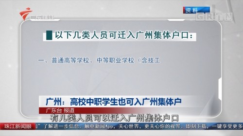广州:高校中职学生也可入广州集体户