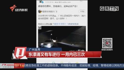 广州越秀:东濠涌又有车逆行 一月内已三次