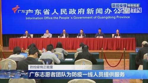 广东省政府新闻办举行疫情防控第三十八场新闻发布会
