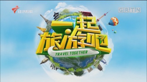 [HD][2020-03-28]一起旅游吧