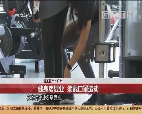 复工复产:广州 健身房复业 须戴口罩运动