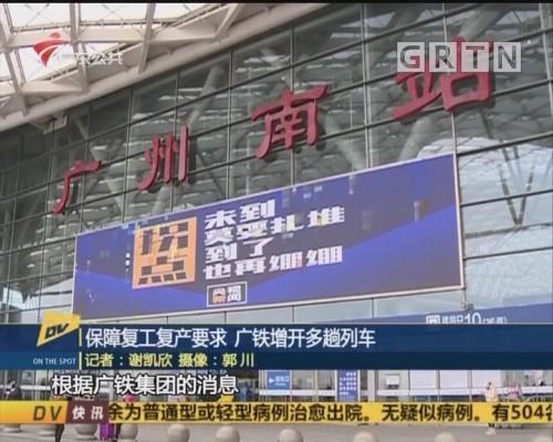 (DV现场)保障复工复产要求 广铁增开多趟列车