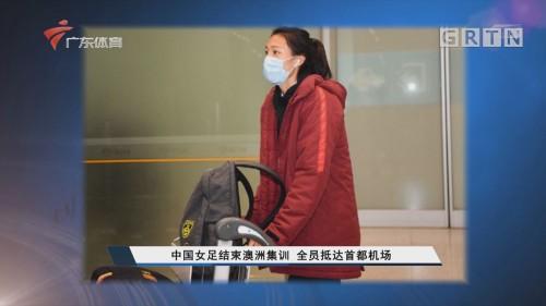 中国女足结束澳洲集训 全员抵达首都机场