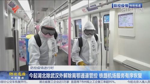今起湖北除武汉外解除离鄂通道管控 铁路机场服务有序恢复