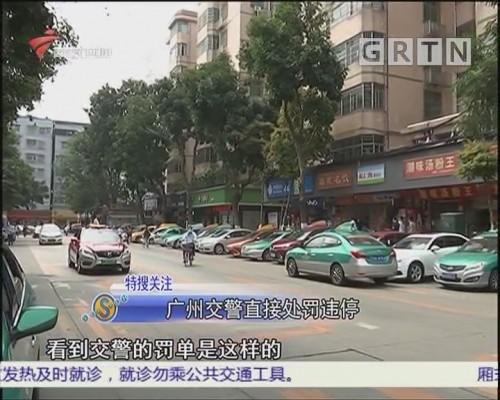 广州交警直接处罚违停