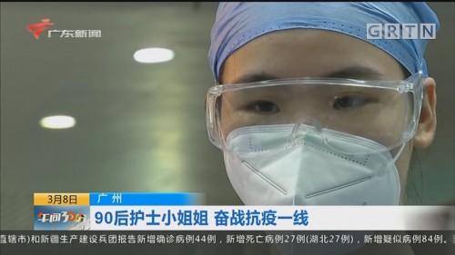 广州:90后护士小姐姐 奋战抗疫一线