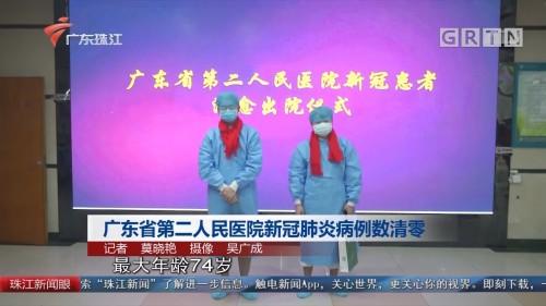 广东省第二人民医院新冠肺炎病例数清零