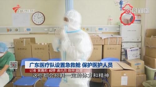 广东医疗队设置急救舱 保护医护人员