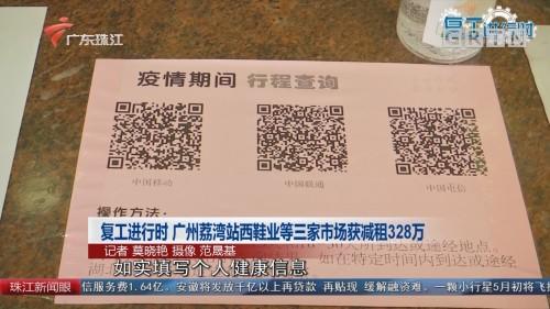 复工进行时 广州荔湾站西鞋业等三家市场获减租328万