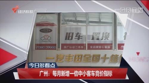 广州:每月新增一倍中小客车竞价指标