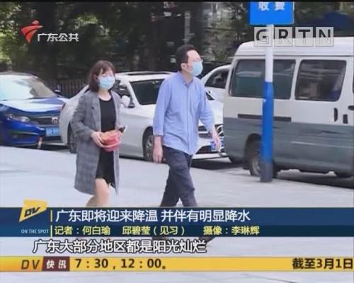 广东即将迎来降温 并伴有明显降水