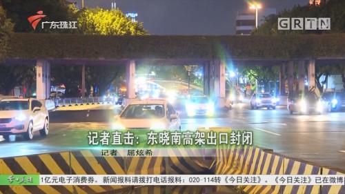 记者直击:东晓南高架出口封闭