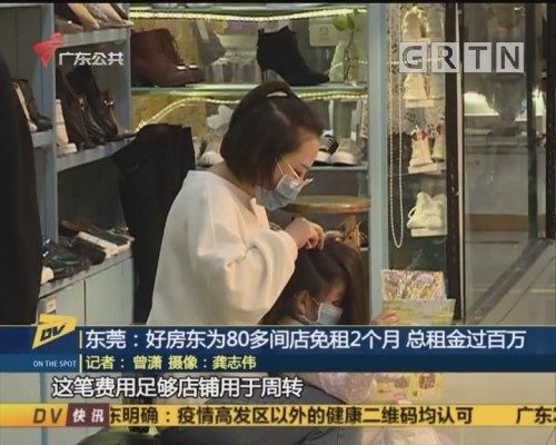 (DV现场)东莞:好房东为80多间店免租2个月 总租金过百万