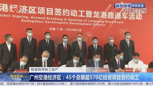 广州空港经济区:45个总额超570亿投资项目签约动工