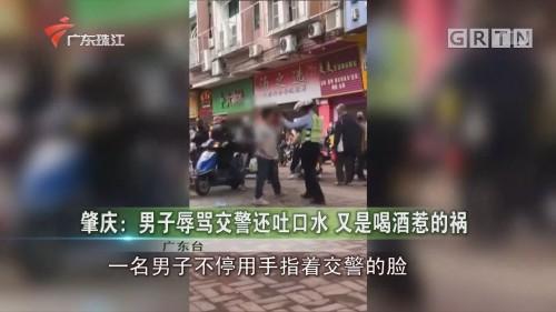 肇庆:男子辱骂交警还吐口水 又是喝酒惹的祸