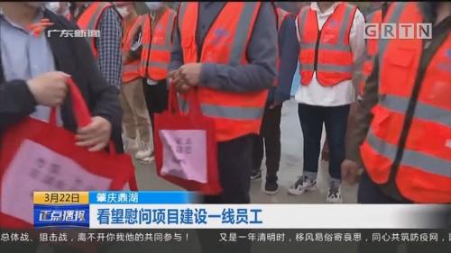 肇庆鼎湖 看望慰问项目建设一线员工