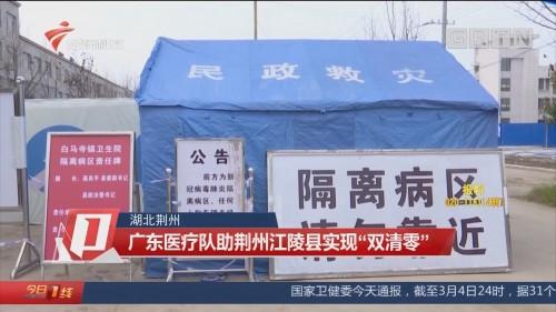 """湖北荆州:广东医疗队助荆州江陵县实现""""双清零"""""""