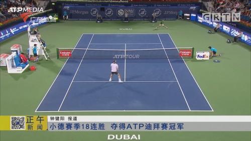 小德赛季18连胜 夺得ATP迪拜赛冠军