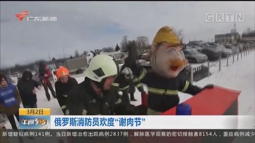 """俄罗斯消防员欢度""""谢肉节"""""""