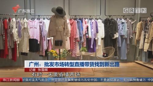 广州:批发市场转型直播带货找到新出路
