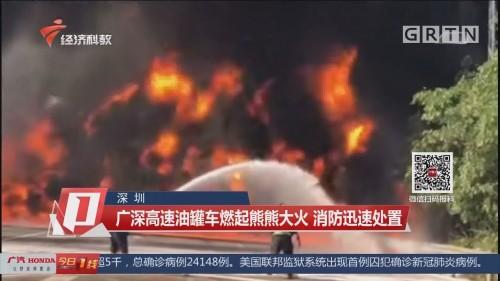 深圳 广深高速油罐车燃起熊熊大火 消防迅速处置