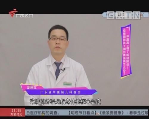 唔系小儿科:疫情期间孩子测出体温高怎么办?体温高≠得了新冠肺炎!
