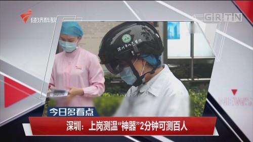 """深圳:上岗测温""""神器""""2分钟可测百人"""