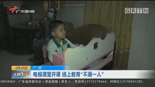 """广州:电视课堂开课 线上教育""""不漏一人"""""""
