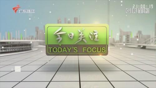 [HD][2020-03-31]今日关注:广州:东晓南清晨地陷 起码要修10天