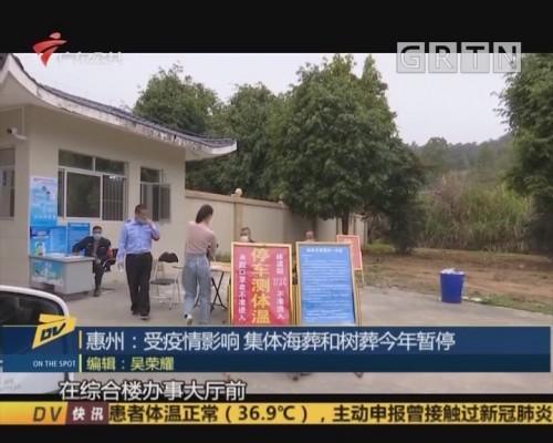 (DV现场)惠州:受疫情影响 集体海葬和树葬今年暂停