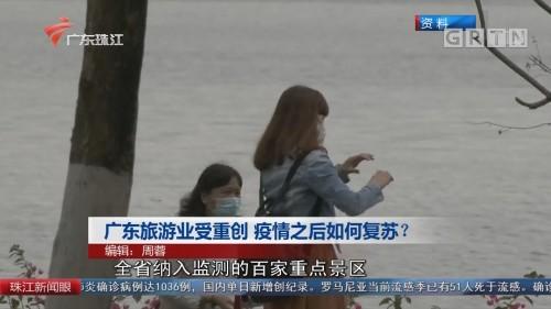 广东旅游业受重创 疫情之后如何复苏?