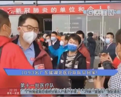 战疫情报站:1093名广东援湖北医疗队队员回家!