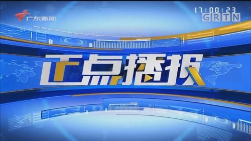 [HD][2020-03-06-17:00]正点播报:广东省政府新闻办举行疫情防控新闻发布会