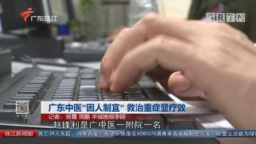 """广东中医""""因人制宜""""救治重症显疗效"""