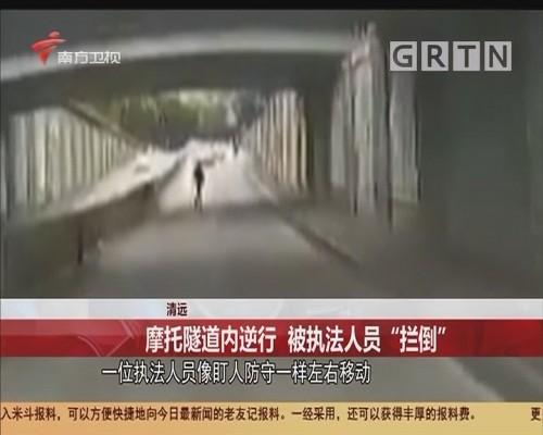 """清远 摩托隧道内逆行 被执法人员""""拦倒"""""""