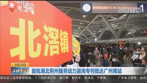 首批湖北荆州籍劳动力返岗专列抵达广州南站