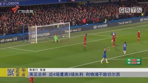 英足总杯 近4场遭遇3场失利 利物浦不敌切尔西