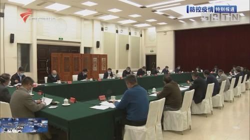 省新冠肺炎防控领导小组(指挥部)召开疫情防控科研攻关专家座谈会