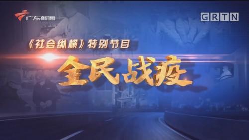 [HD][2020-03-05]社会纵横特别节目:全民战疫 佛山顺德 飞往春天的专机 满载复工的希望