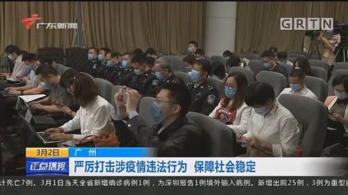 [HD][2020-03-02-14:00]正点播报:广州 严厉打击涉疫情违法行为 保障社会稳定