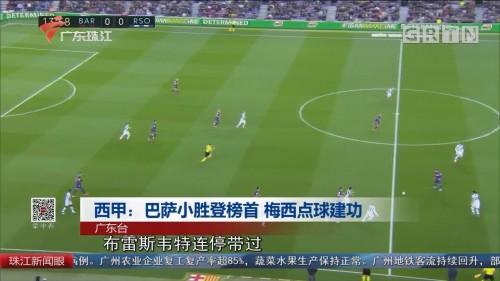 西甲:巴萨小胜登榜首 梅西点球建功