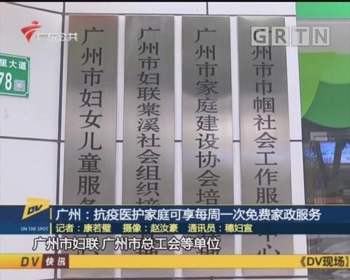 (DV现场)广州:抗疫医护家庭可享每周一次免费家政服务