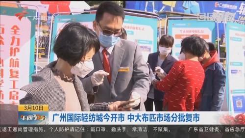 广州国际轻纺城今开市 中大布匹市场分批复市