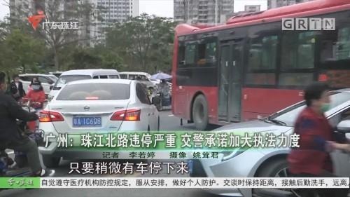 广州:珠江北路违停严重 交警承诺加大执法力度