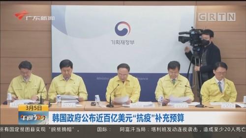 """韩国政府公布近百亿美元""""抗疫""""补充预算"""