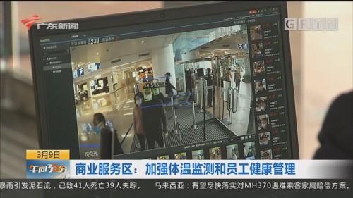 广东印发多份复工复产指引 全省服务行业防控疫情不松劲